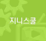 지니스쿨 회사소개